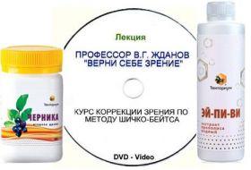 """Комплекс для зрения """"Жданов-1"""""""
